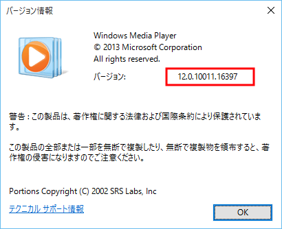 Windows Media Player のバージョン