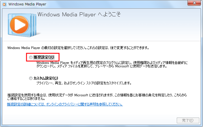 Windows Media Player 初期設定画面