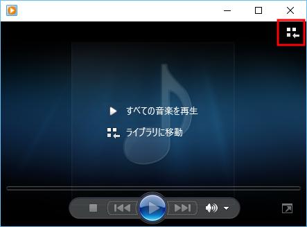 Windows Media Player プレイビュー画面