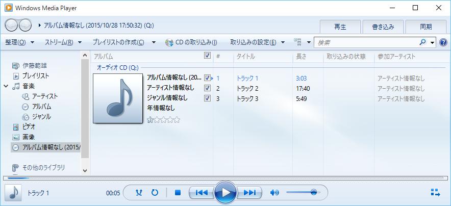 Windows Media Player ライブラリー画面