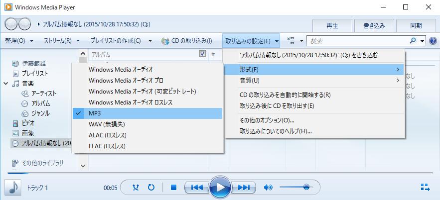 Windows Media Player 変換するファイル形式の設定