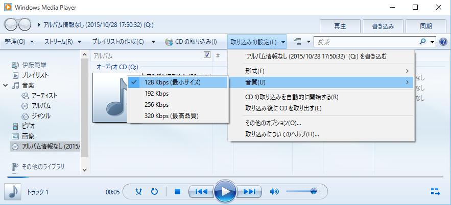 Windows Media Player 変換するファイルの音質設定