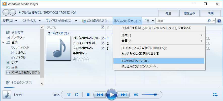 Windows Media Player 変換するファイルの保存場所の設定