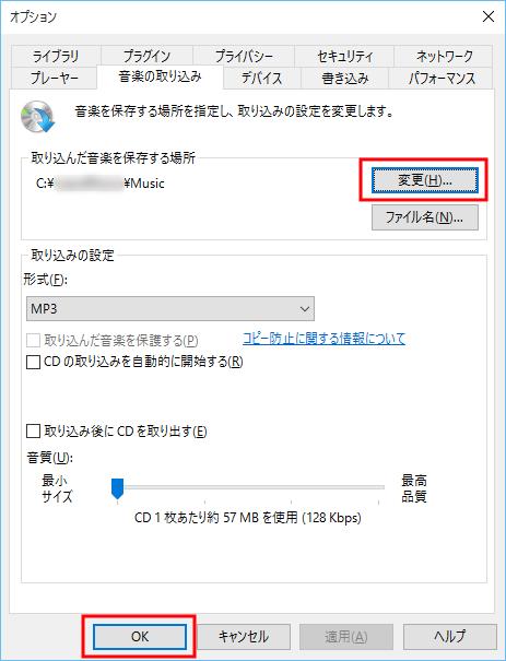 Windows Media Player 変換するファイルの保存場所の設定(オプション画面)
