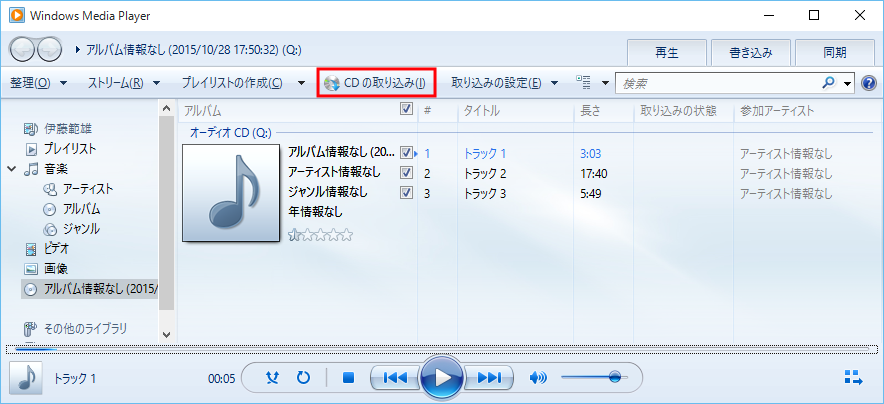 Windows Media Player CD の取り込み開始