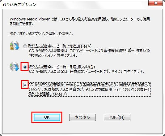 Windows Media Player CD の取り込みオプション