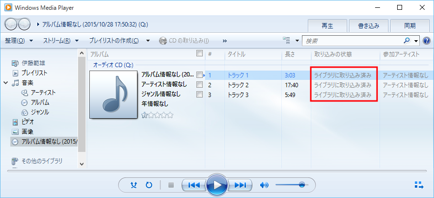 Windows Media Player CD の取り込み終了