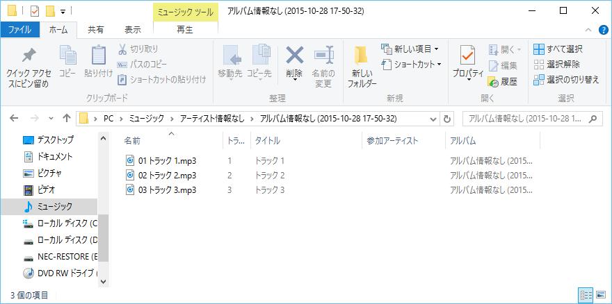 エクスプローラでMP3 に変換されたファイルの保存先を確認