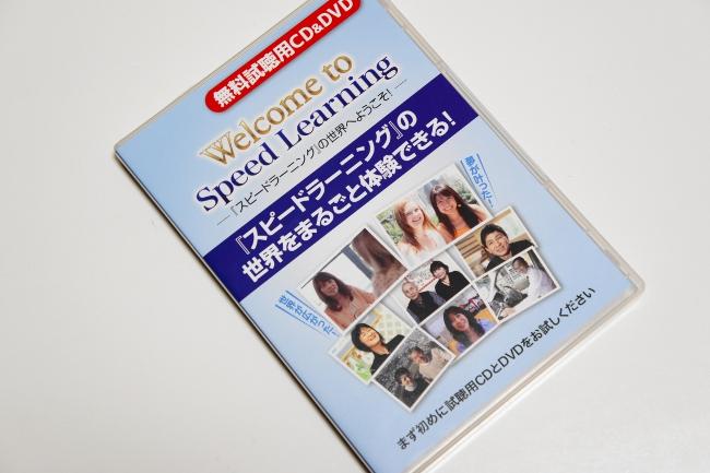 スピードラーニング無料試聴用CD&DVD