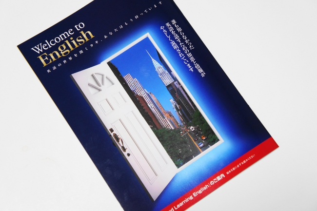 スピードラーニング英語のガイドブック