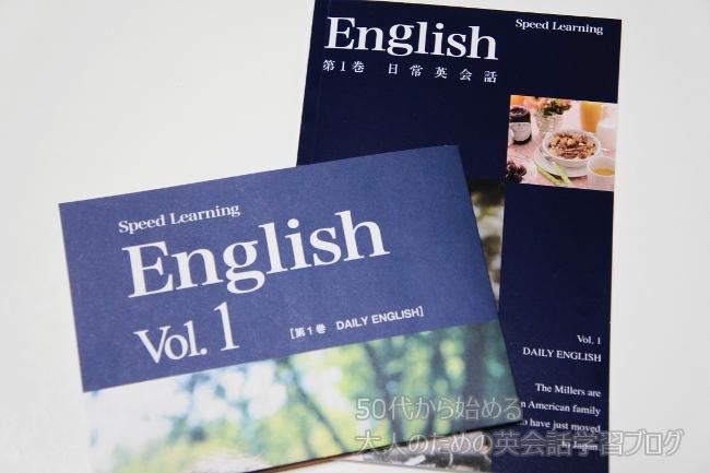 スピードラーニング英語 第1巻 トールケースの中(スクリプトブック、情報誌)