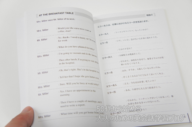スピードラーニング英語 スクリプトブック