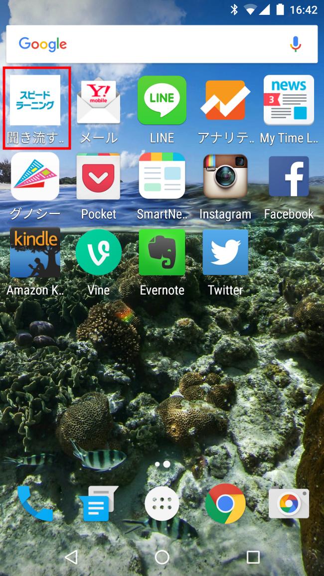 スピードラーニング アプリのアイコン(ホーム画面)