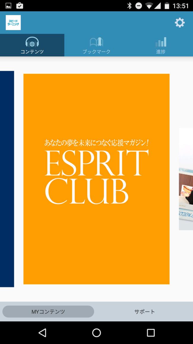 スピードラーニング アプリのコンテンツ(ESPRIT CLUBマガジン)