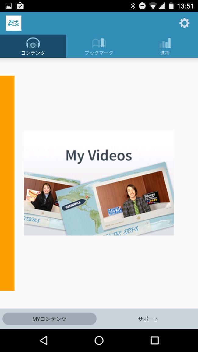 スピードラーニング アプリのコンテンツ(My Videos)