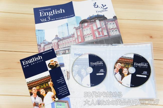 スピードラーニング英語 第3巻