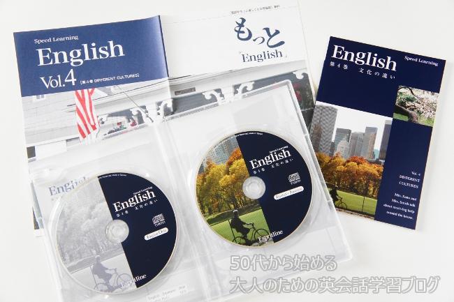 スピードラーニング英語 第4巻