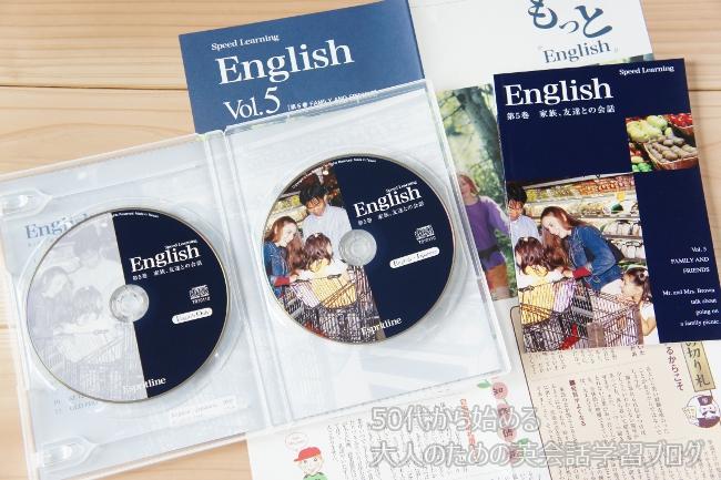 スピードラーニング英語 第5巻