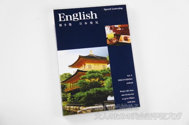 『スピードラーニング英語』第9巻 パッケージ