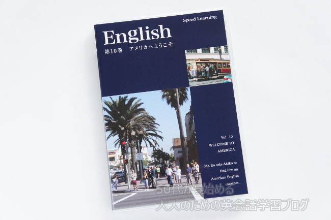 スピードラーニング英語 第10巻パッケージ