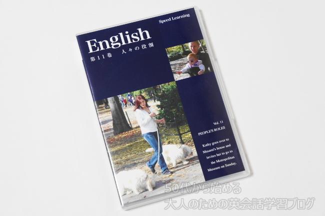 スピードラーニング英語 第11巻パッケージ