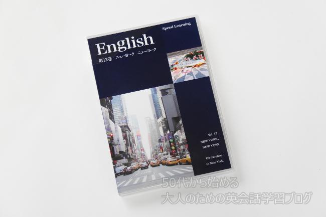 『スピードラーニング英語』第12巻